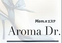 アロマDr.大人の癒しスパ