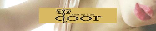 healing=〜ドア?