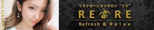 RERE札幌麻生店〜リリ